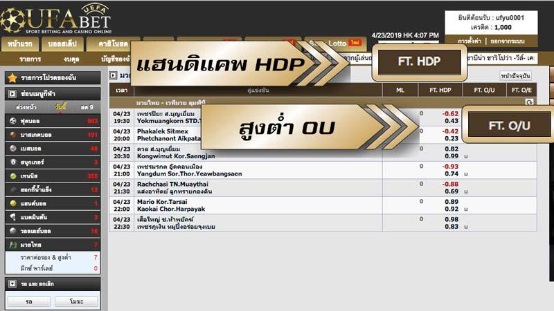 6.hdu:oujpg มวยไทย