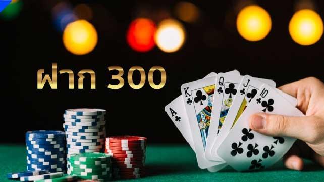 ฝาก 300