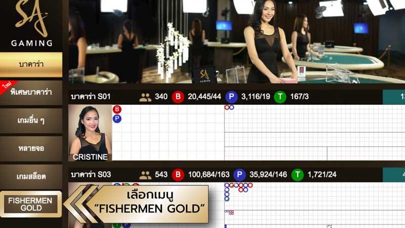 5.เลือกเมนู-FISHERMEN-GOLD เกมยิงปลา Fish hunter