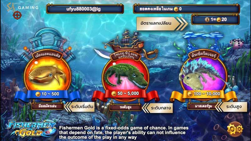 8.เลือกระดับ-และ-อัตราการเดิมพัน FISHERMEN-GOLD เกมยิงปลา Fish hunter